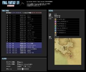 FF14 新生エオルゼア:ギャザラータイマー
