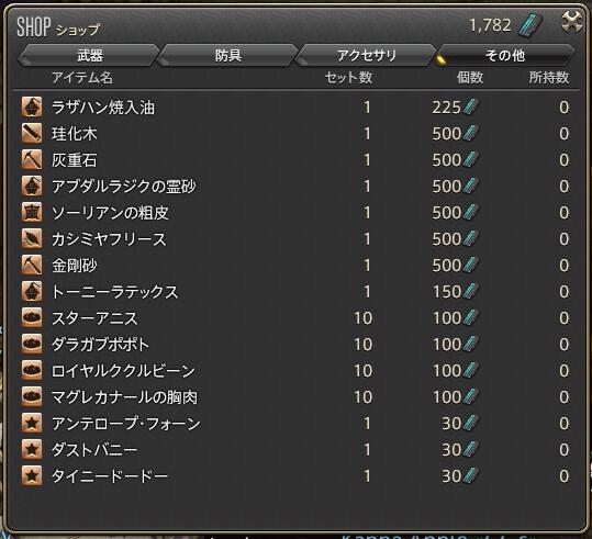 aragan_shinwa