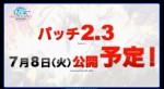 第15回プロデューサーレターライブまとめ!パッチ2.3は7月8日(火)公開予定!